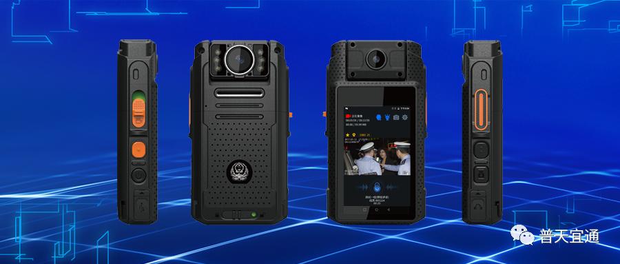 普天宜通PTM980:4G执法采集、指挥调度和智能AI之集大成者